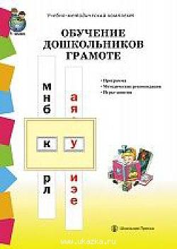 Обучение дошкольников грамоте по методикам Д. Б. Эльконина, Л. Е. Журовой,
