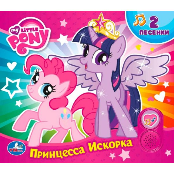 Мой маленький пони: Принцесса Искорка: 2 песенки