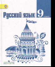 Русский язык. 9 кл.: Учебник ФГОС /+802062/