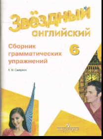 Английский язык. 6 кл.: Сборник грамматических упражнений