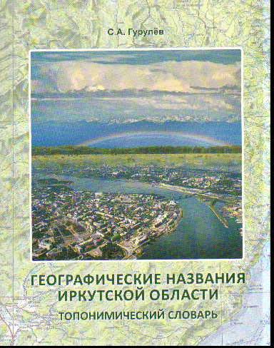 Географические названия Иркутской области: топонимический словарь
