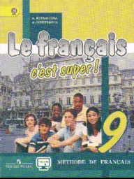 Французский язык. 9 кл.: Учебник (ФГОС) /+615208/