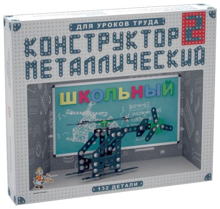 Конструктор металлический Школьный-2: 132 дет для уроков труда