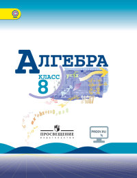 Алгебра. 8 кл.: Учебник (ФГОС) /+928809/