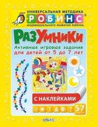 Разумники: Активные игровые задания для детей от 5 до 7 лет с наклейками