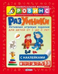 Разумники: Активные игровые задания для детей от 1 года до 3 лет с наклейка