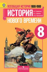 Всеобщая история. 8 кл.: История Нового времени 1800-1900: Учеб. /+796694/