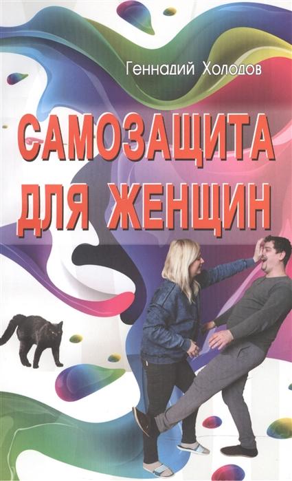 Самозащита для женщин