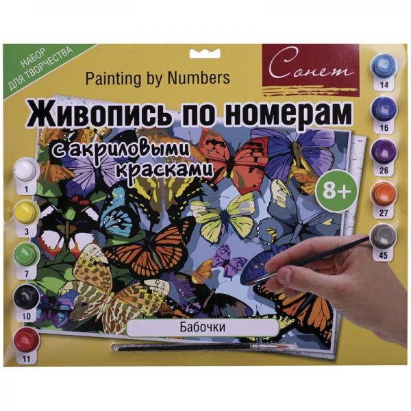 Живопись по номерам акрил Сонет 30х40 Бабочки