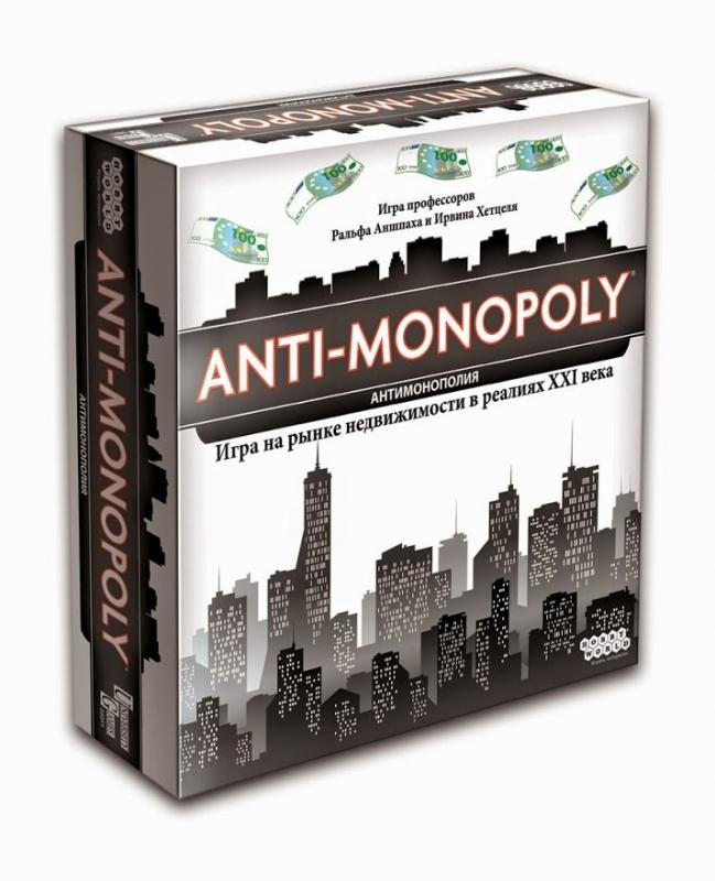 Настольная Анти-Монополия. Игра на рынке недвижимости в реалиях ХХI век