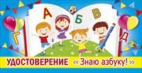 """Открытка 042.079 Удостоверение """"Знаю азбуку"""" мал узк дети и книга"""