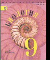 Биология. 9 кл.: Учебник ФГОС /+785699/