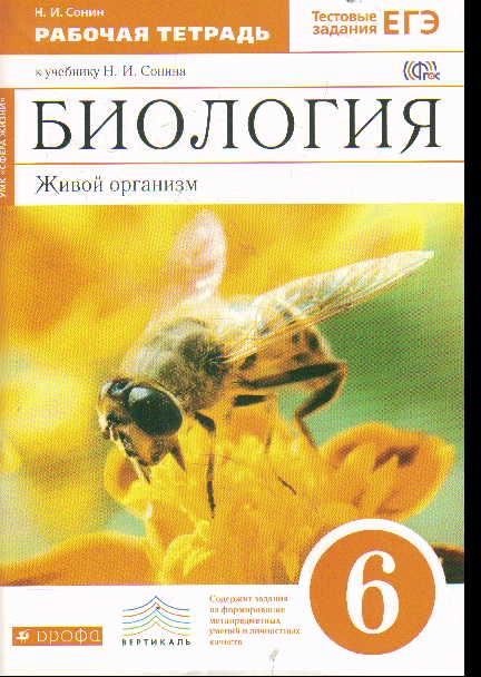 Гдз По Рабочей Тетради Биология 6 Класс Живой Организм