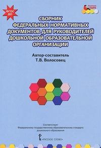 Сборник федеральных нормативных документов для руководителей дошкольной обр