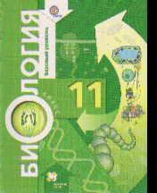 Биология. 11 класс: Базовый уровень: Учебник (ФГОС)