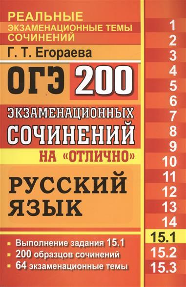 ОГЭ.  Русский язык: 200 экзаменационных сочинений на отлично