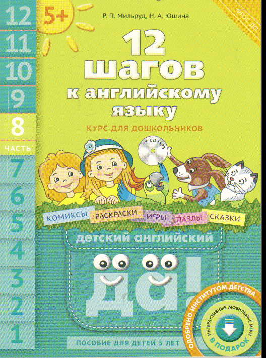 12 шагов к английскому языку: Ч.8: Пособие для детей 5 лет ФГОС ДО