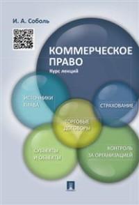 Коммерческое право: Курс лекций: Учеб. пособие