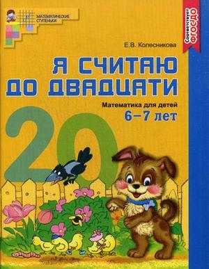 Я считаю до двадцати: Математика для детей 6-7 лет ФГОС ДО