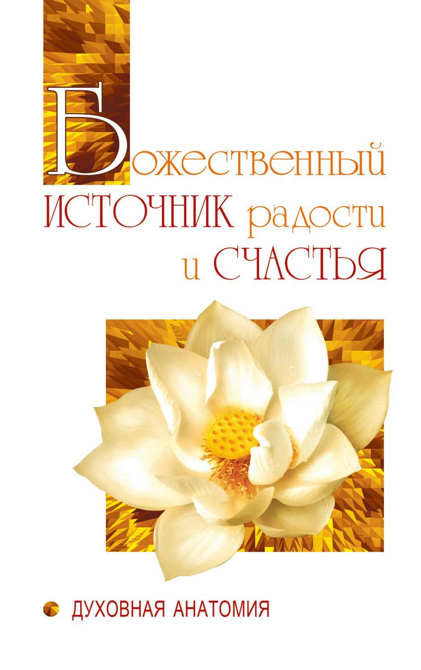 Божественный источник радости и счастья. Духовная Анатомия