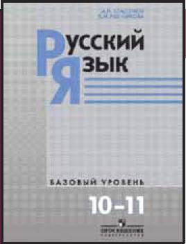 Русский язык. 10-11 кл.: Учебник. Базовый уровень ФГОС /+797401/