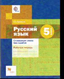 Русский язык. 5 кл.: Раб. тетрадь: Словарные слова без ошибок /+755534/