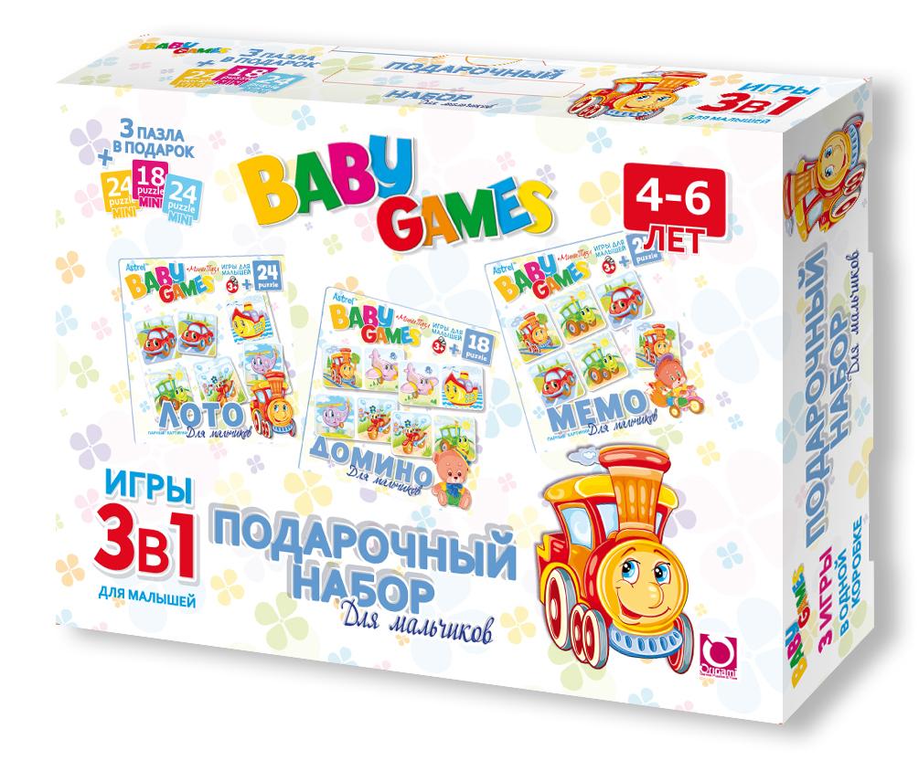 Игра Подарочный набор Для мальчиков 3в1 + пазлы в подарок