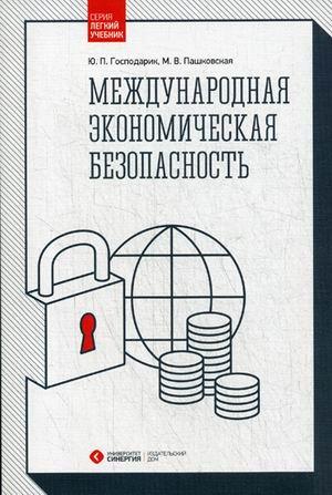 Международная экономическая безопасность