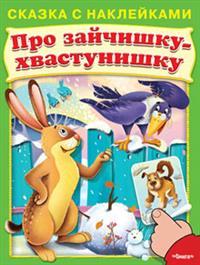 Про зайчишку-хвастунишку