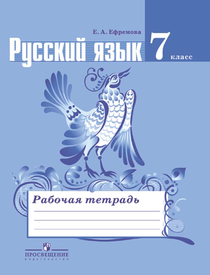 Русский язык. 7 кл.: Рабочая тетрадь к учеб. Баранова М.Т.