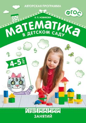 Математика в детском саду: Сценарии занятий с детьми 4-5 лет ФГОС