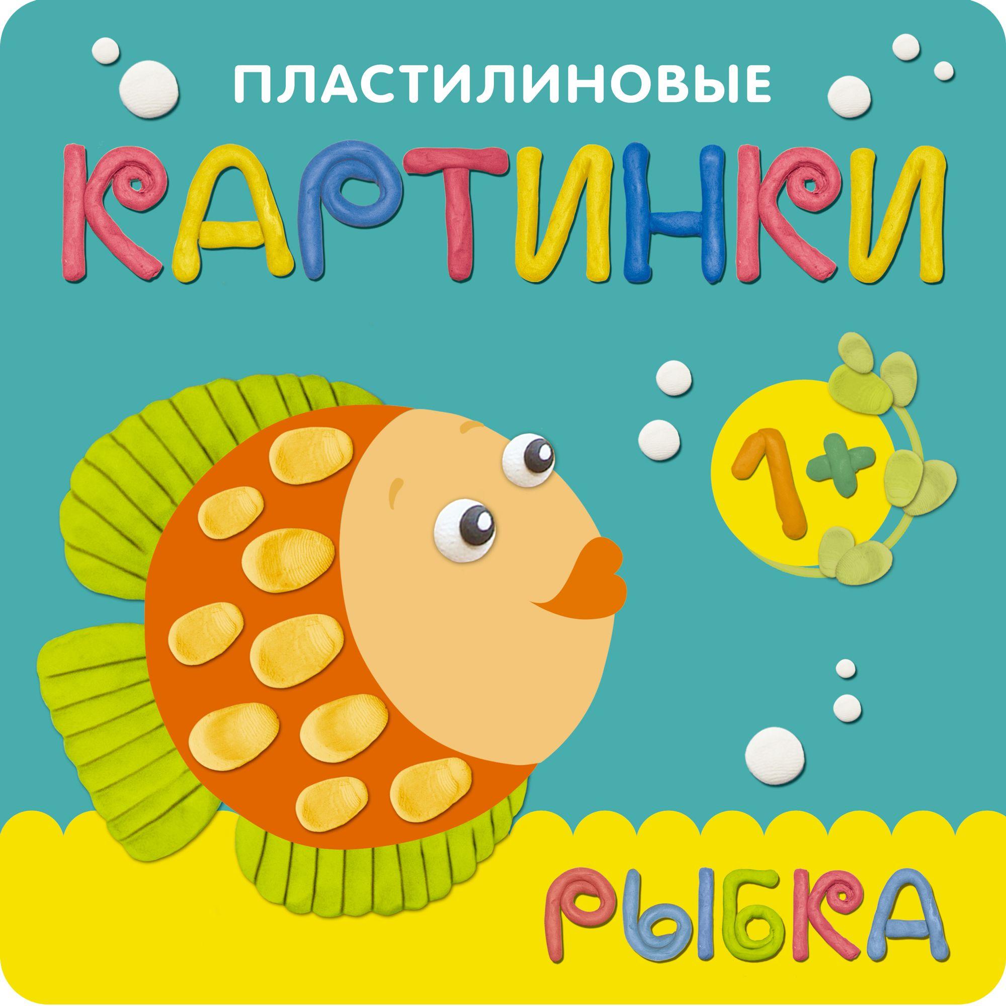 Пластилиновые картинки: Рыбка: Для детей от 1 года