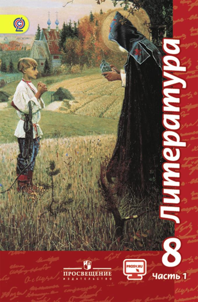 Литература. 8 кл.: Учебник: В 2 ч. Ч. 1 ФГОС /+807665/