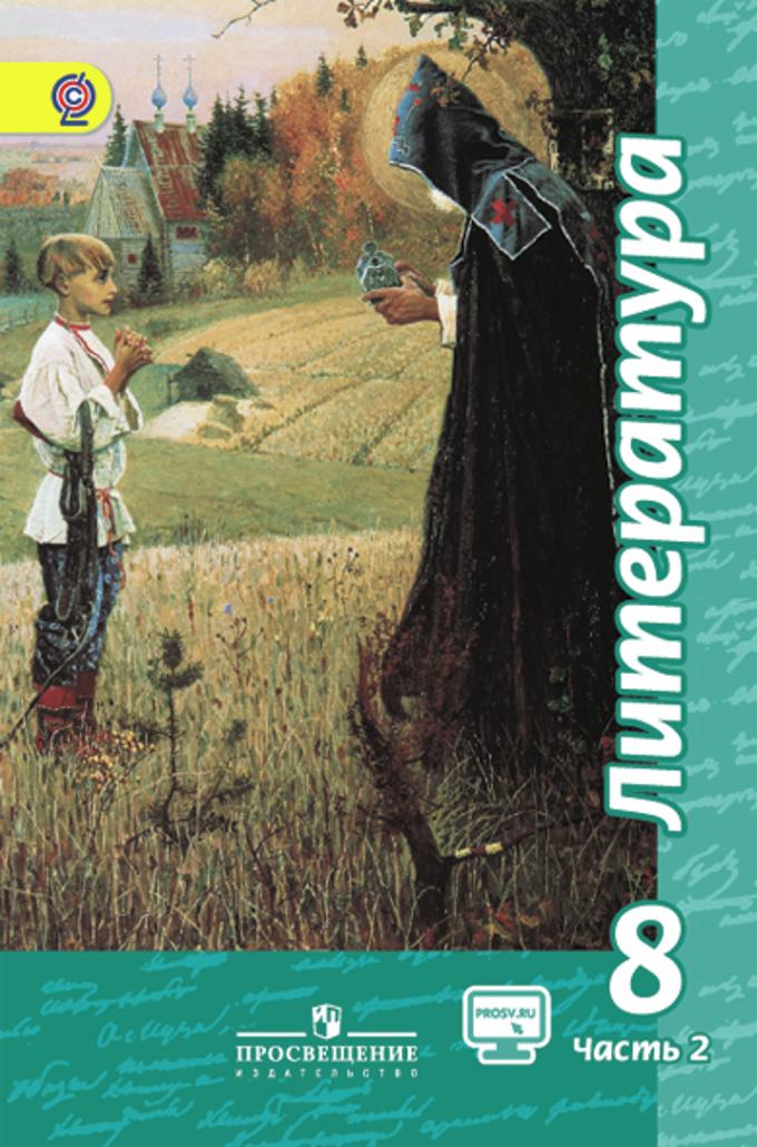Литература. 8 кл.: Учебник: В 2 ч. Ч. 2 ФГОС /+807666/