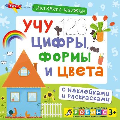 Учу цифры, формы и цвета: С наклейками и раскрасками