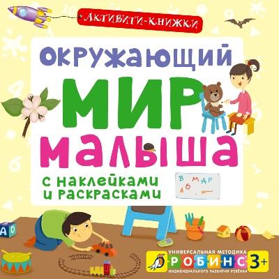 Окружающий мир малыша: С наклейками и раскрасками