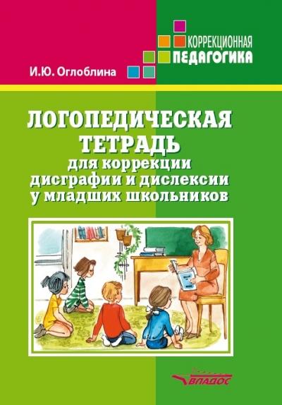 Логопедическая тетрадь для коррекции дисграфии и дислексии у младших школьн