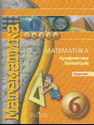 Математика. 6 кл.: Арифметика. Геометрия: Задачник /+544699/