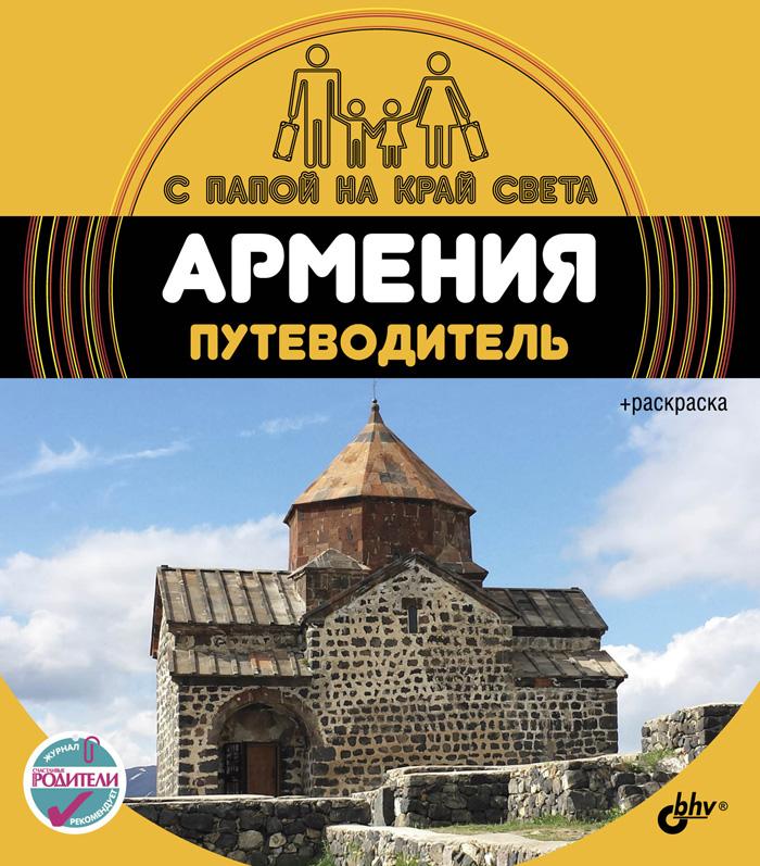 Армения: Путеводитель + раскраска