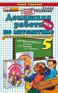 Математика. 5 кл.: Домашняя работа к уч. Дорофеева Г.В., Петерсон Л.Г.
