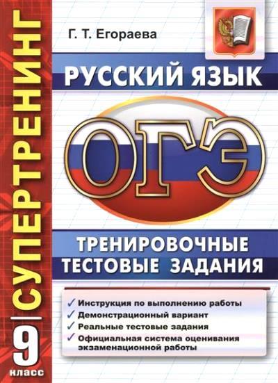ОГЭ 2016. Русский язык. 9 кл.: Тренировочные тестовые задания. Супертренинг