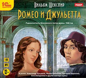 CD Ромео и Джульетта: Радиоспектакль
