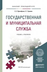 Государственная и муниципальная служба: Учебник и практикум для прикл. бака