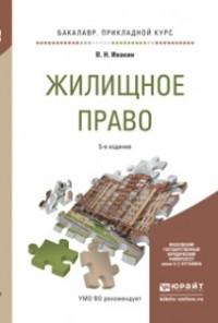 Жилищное право: Учебник для прикладного бакалавриата