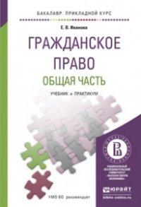Гражданское право. Общая часть: Учебник и практикум для прикладного бакалав