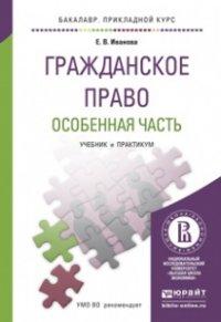 Гражданское право. Особенная часть: Учебник и практикум для прикладного бак