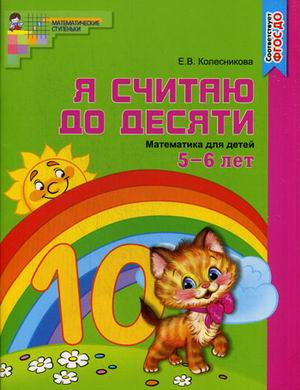 Я считаю до десяти: Математика для детей 5-6 лет ФГОС ДО