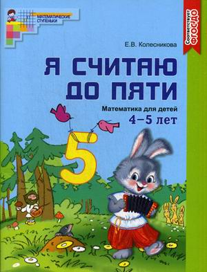 Я считаю до пяти: Математика для детей 4-5 лет ФГОС ДО