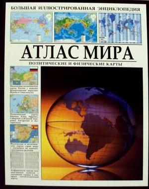 Атлас мира: Политические и физические карты