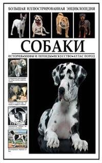 Собаки: История. Мифы и легенды. Искусство: Атлас пород